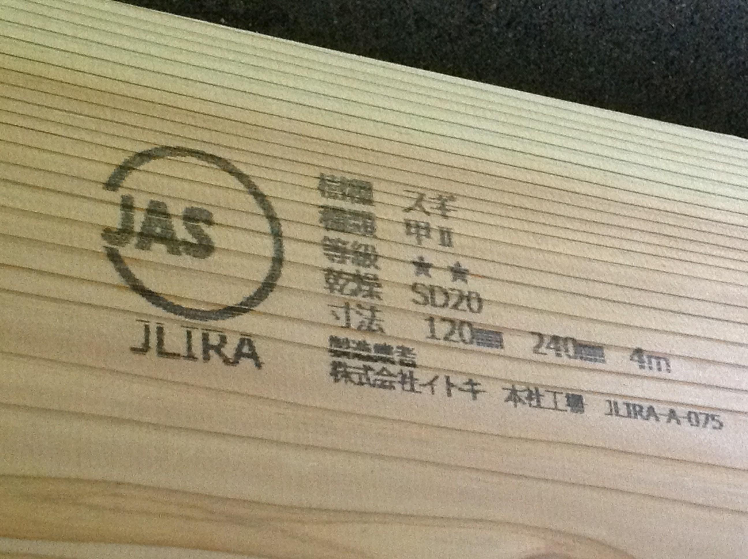 杉、ヒノキJAS製品